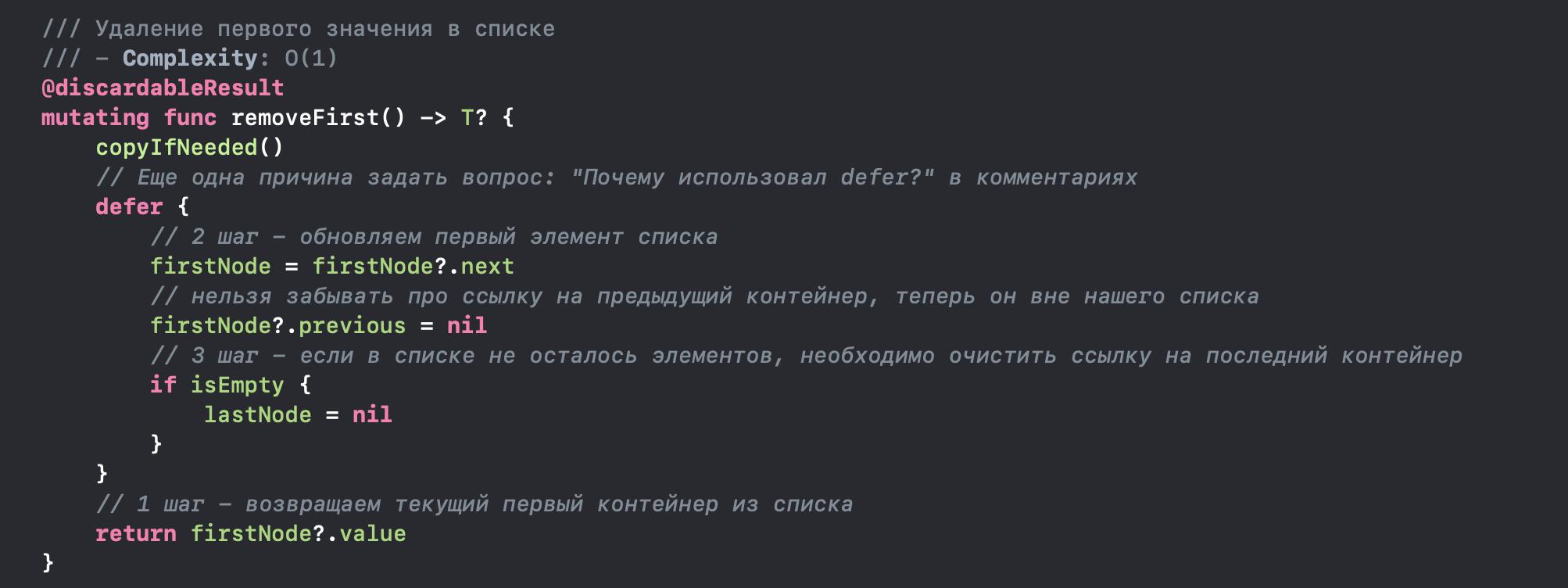 Структуры данных с примерами на языке Swift. Часть первая: связаный список - 8