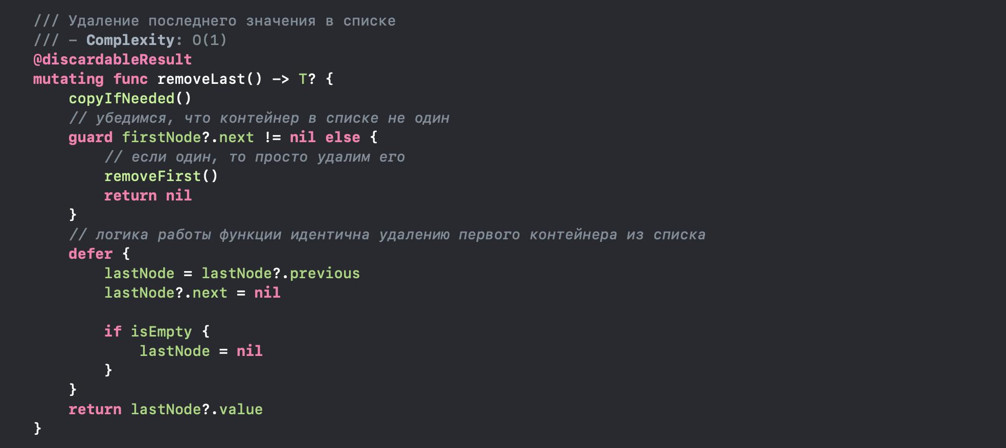 Структуры данных с примерами на языке Swift. Часть первая: связаный список - 9