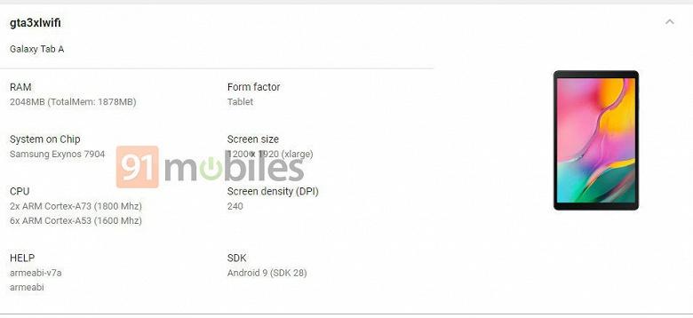 Samsung готовит недорогой планшет Galaxy Tab A3 XL с тонкими рамками вокруг экрана