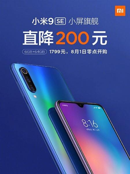 Xiaomi Mi 9 SE вновь подешевел