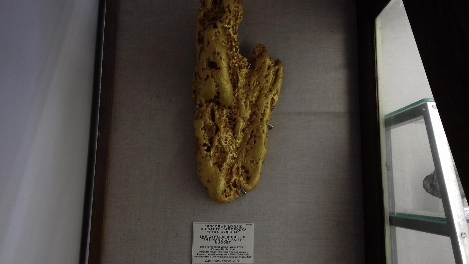 Фотоэкскурсия по Минералогическому музею имени Ферсмана - 12