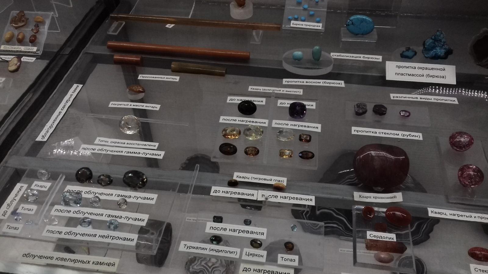 Фотоэкскурсия по Минералогическому музею имени Ферсмана - 19