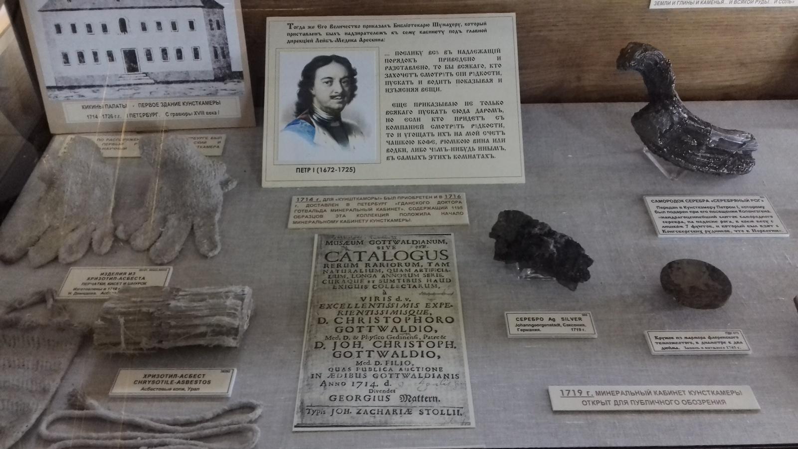 Фотоэкскурсия по Минералогическому музею имени Ферсмана - 2