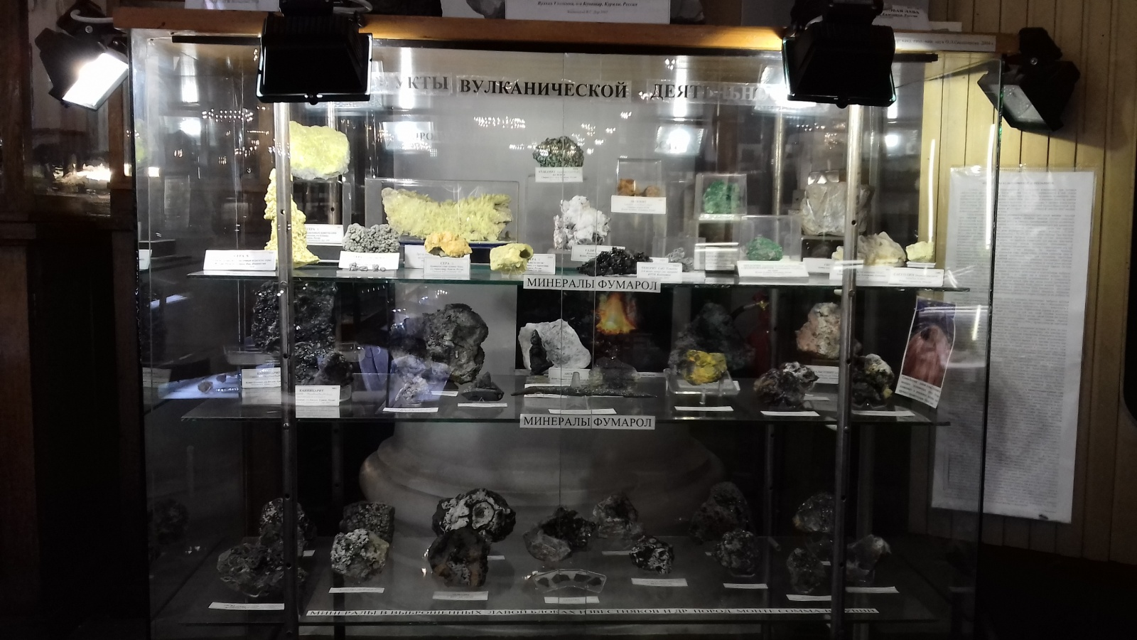 Фотоэкскурсия по Минералогическому музею имени Ферсмана - 6