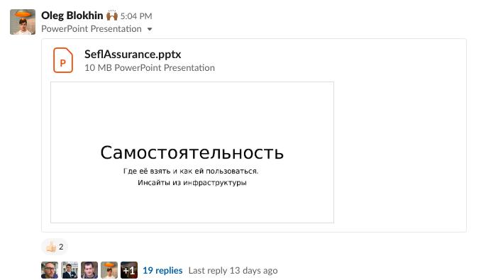 Тайная вечеря разработчиков - 5