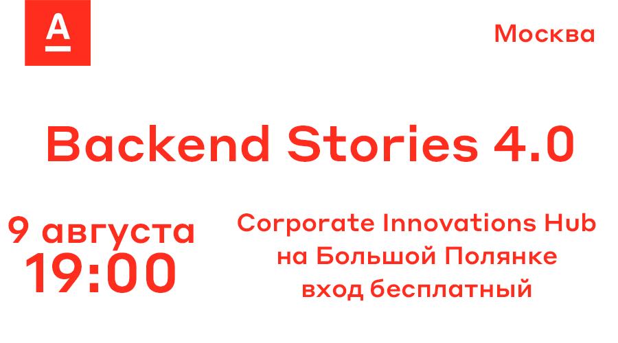 Москва, 9 августа — Backend Stories 4.0 - 1