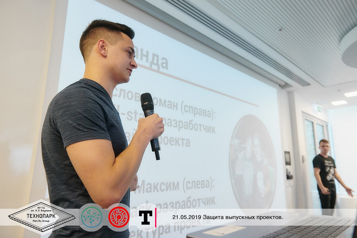 Техновыпуск Mail.ru Group 2019 - 14