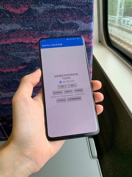 Экран Redmi K20 «разогнали» до 75 Гц