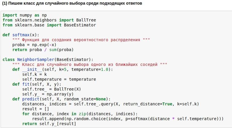 Создание простого разговорного чатбота в python - 5