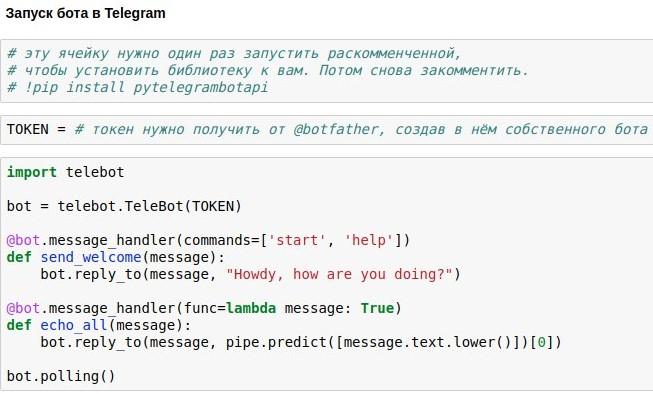 Создание простого разговорного чатбота в python - 7