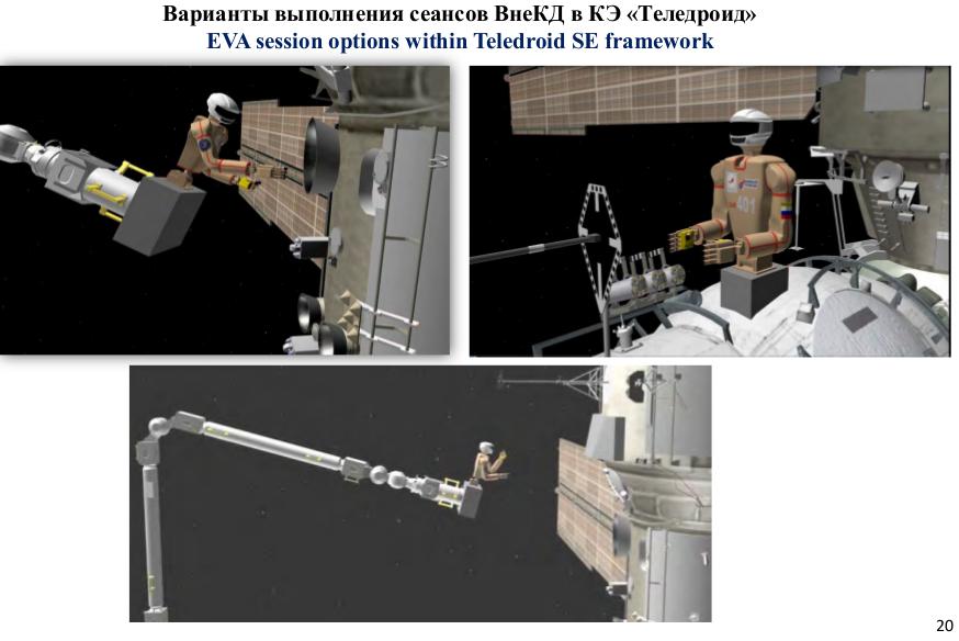 Совет главных конструкторов по российскому сегменту МКС разрешил запуск корабля «Союз МС-14» с роботом FEDOR - 10