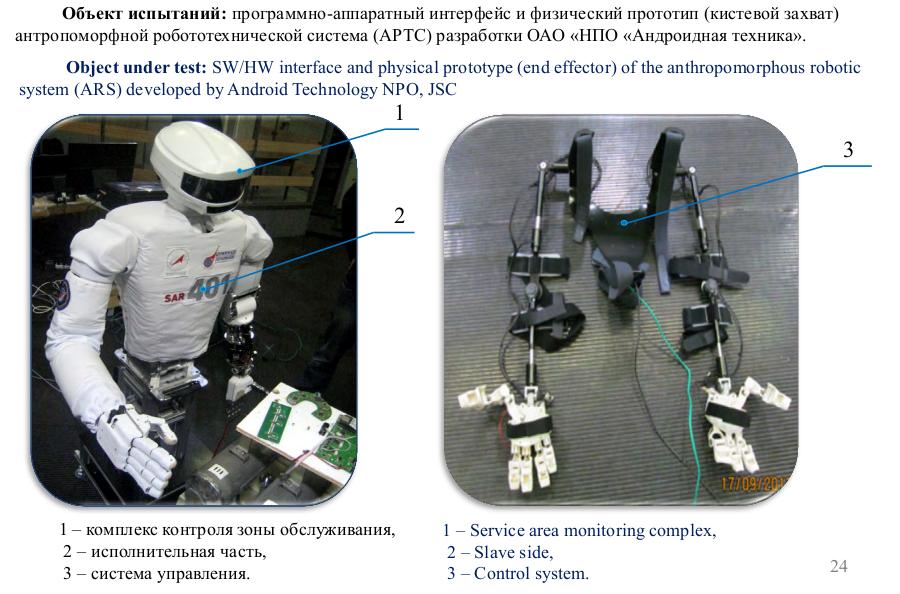 Совет главных конструкторов по российскому сегменту МКС разрешил запуск корабля «Союз МС-14» с роботом FEDOR - 11