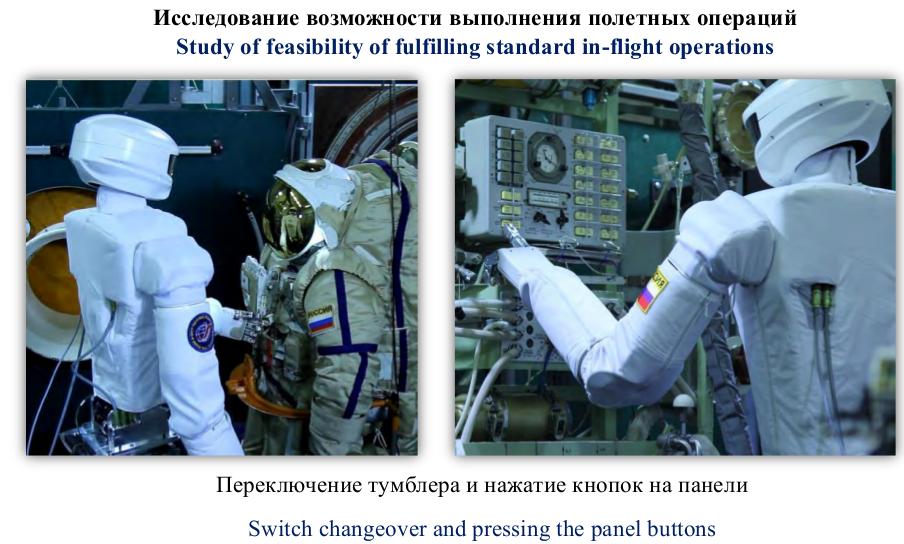 Совет главных конструкторов по российскому сегменту МКС разрешил запуск корабля «Союз МС-14» с роботом FEDOR - 13