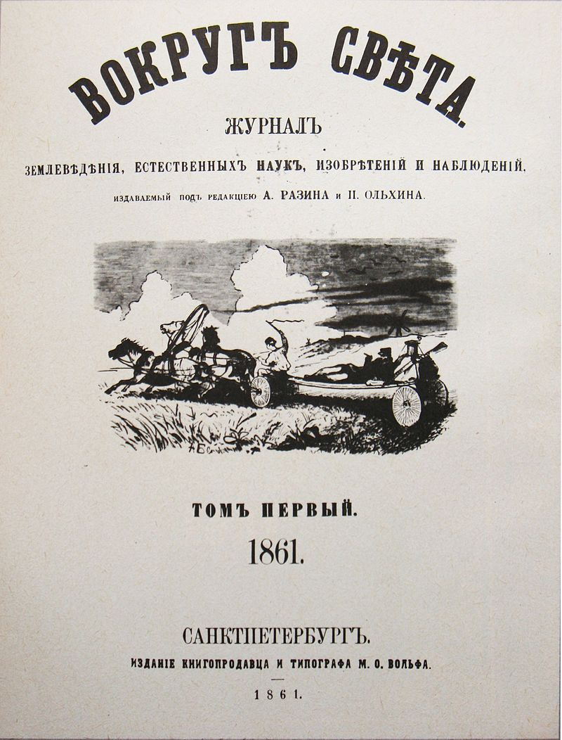 Hell or high water: history of Russian popular science literature - 2