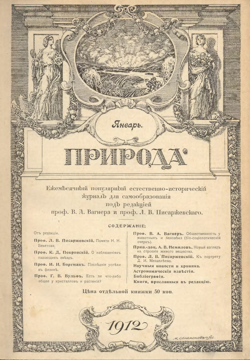 Hell or high water: history of Russian popular science literature - 3