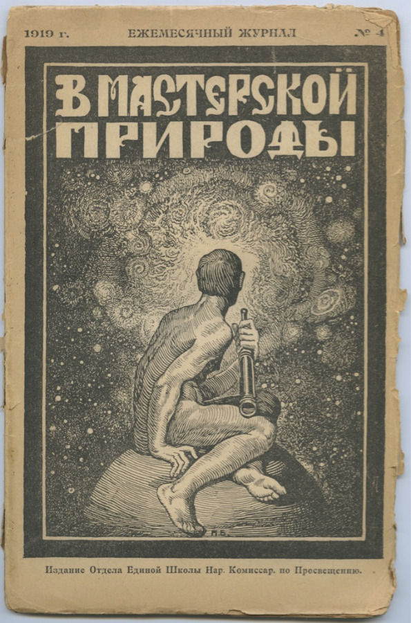 Hell or high water: history of Russian popular science literature - 5