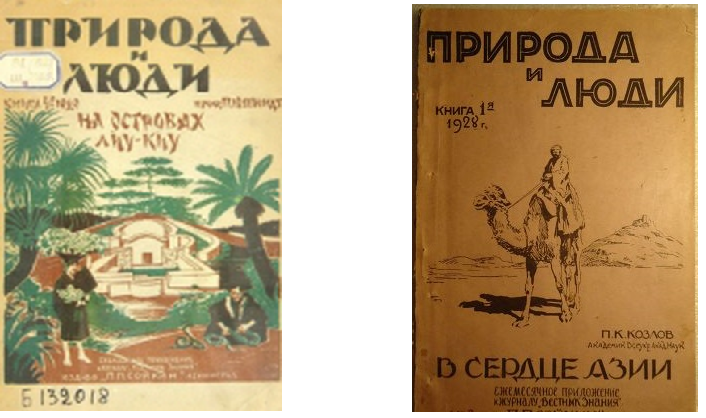 Hell or high water: history of Russian popular science literature - 6