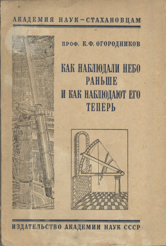 Hell or high water: history of Russian popular science literature - 8