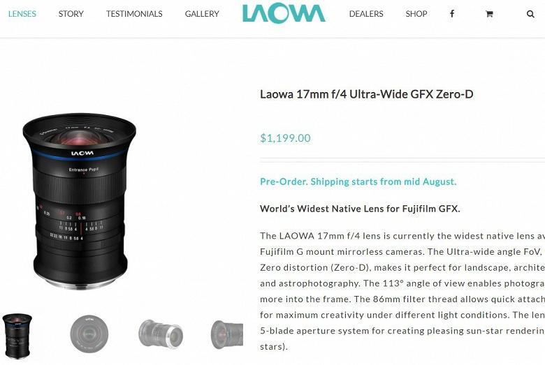 Начат прием предварительных заказов на объектив Laowa 17mm f/4 GFX Zero-D для среднеформатных камер Fujifilm GFX