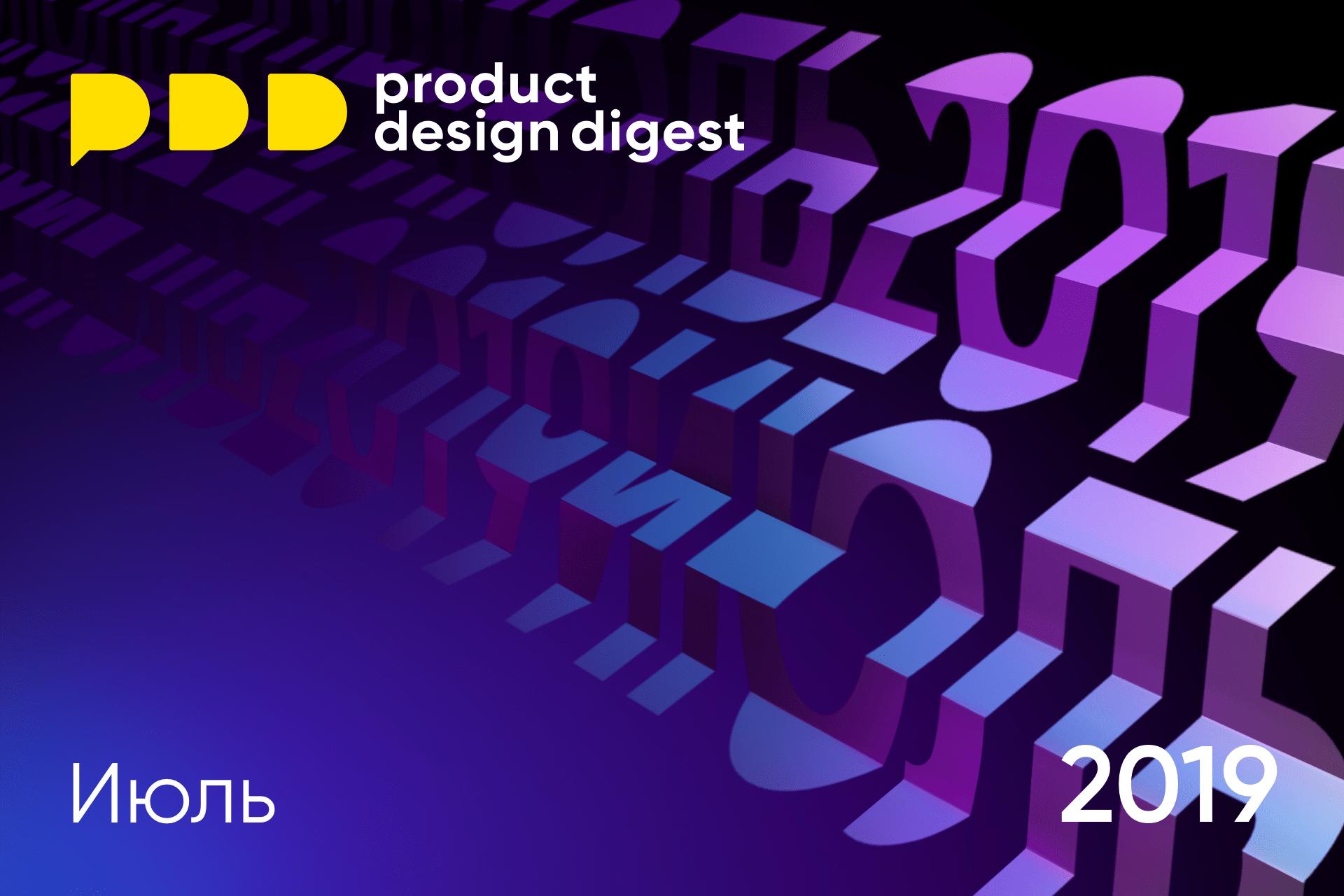 Дайджест продуктового дизайна, июль 2019 - 1