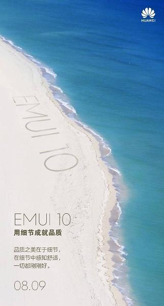 Официальный постер EMUI 10 подтверждает дату анонса оболочки