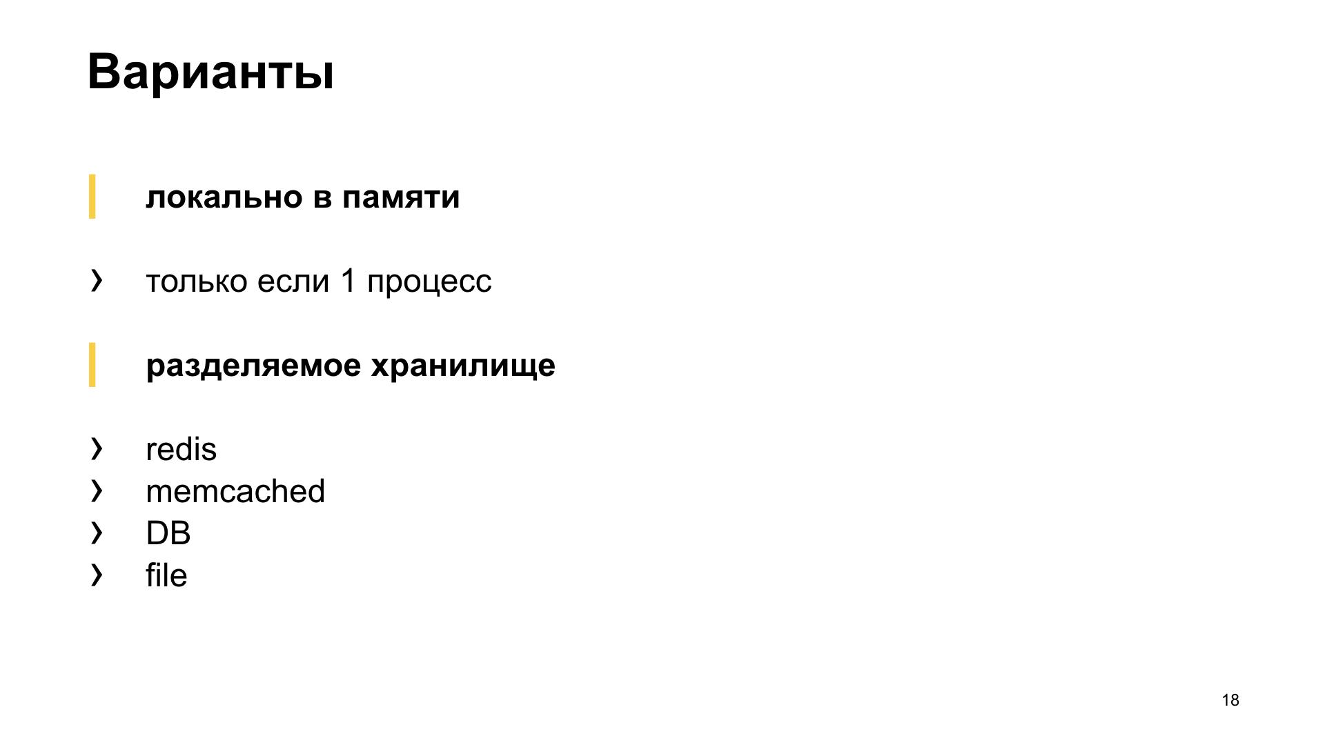 uWSGI в помощь метрикам. Доклад Яндекса - 11