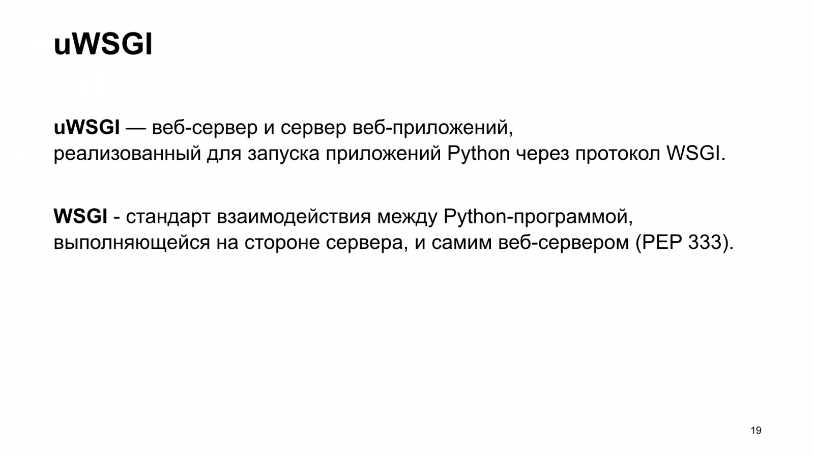 uWSGI в помощь метрикам. Доклад Яндекса - 12