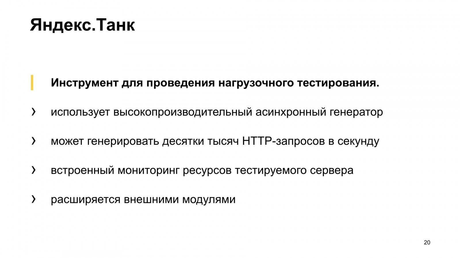 uWSGI в помощь метрикам. Доклад Яндекса - 13