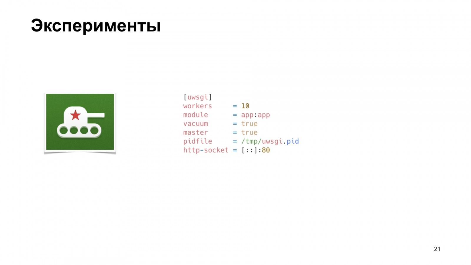 uWSGI в помощь метрикам. Доклад Яндекса - 14