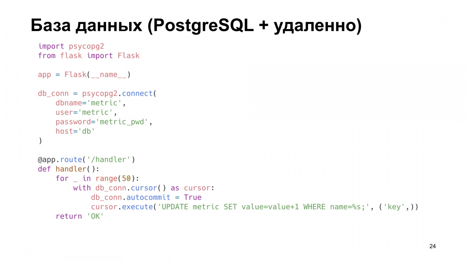 uWSGI в помощь метрикам. Доклад Яндекса - 17