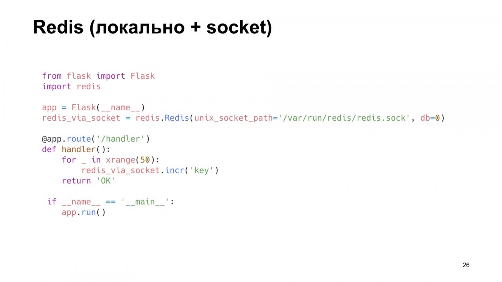 uWSGI в помощь метрикам. Доклад Яндекса - 19