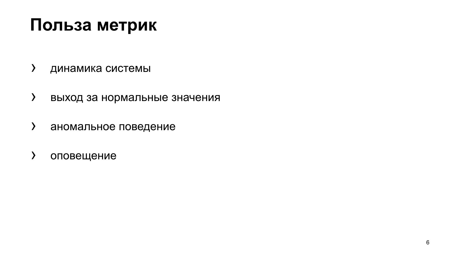 uWSGI в помощь метрикам. Доклад Яндекса - 2