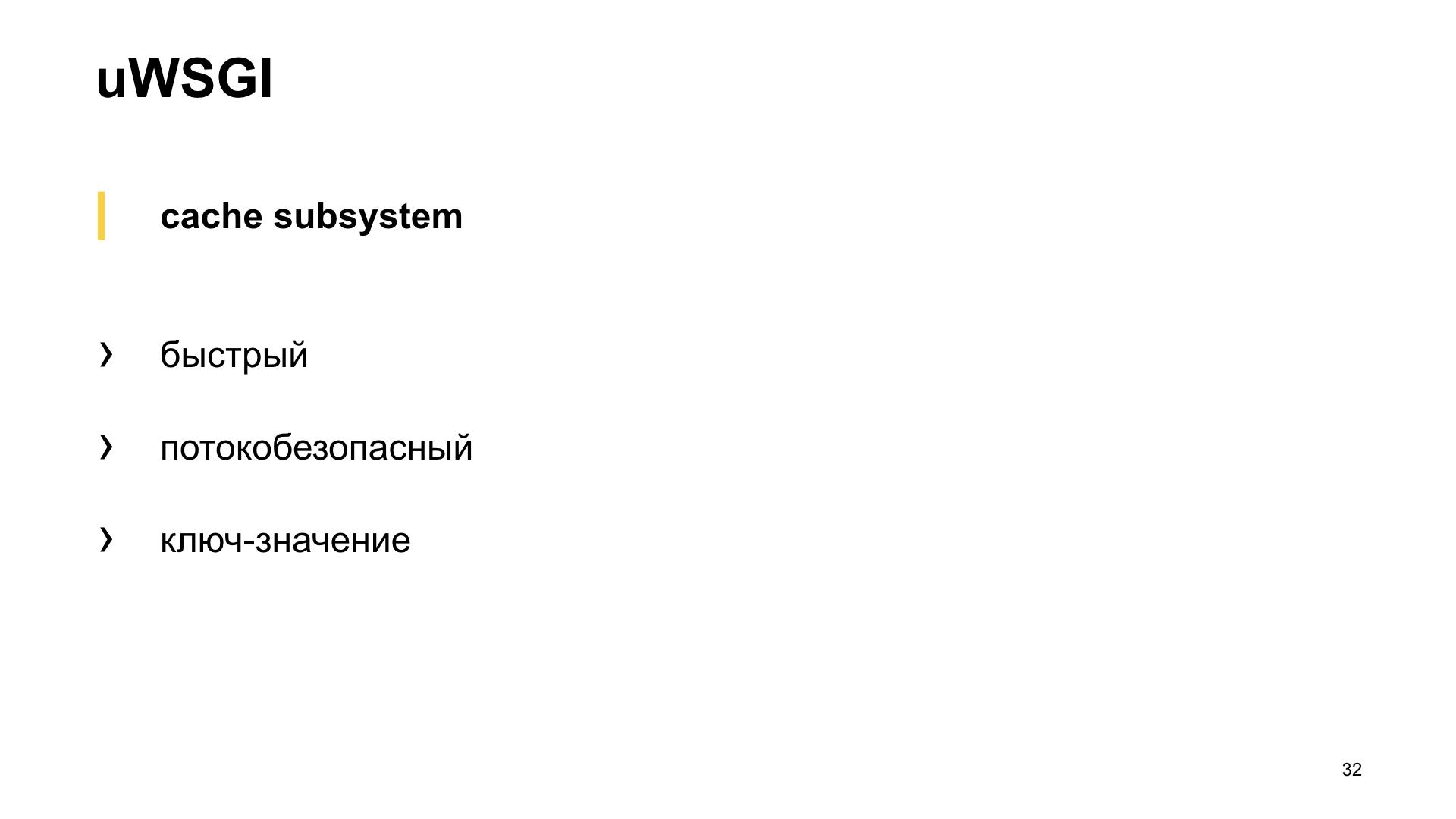 uWSGI в помощь метрикам. Доклад Яндекса - 24