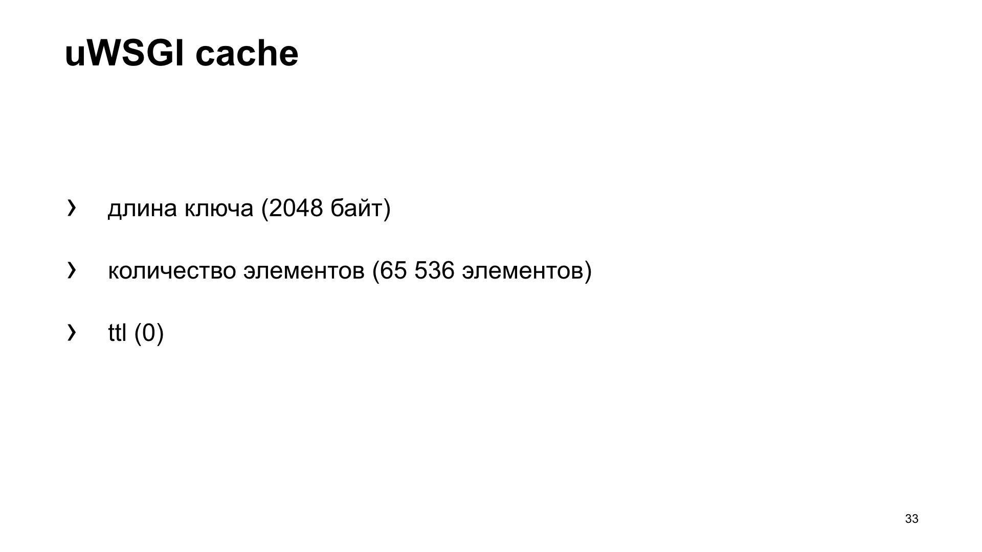 uWSGI в помощь метрикам. Доклад Яндекса - 25
