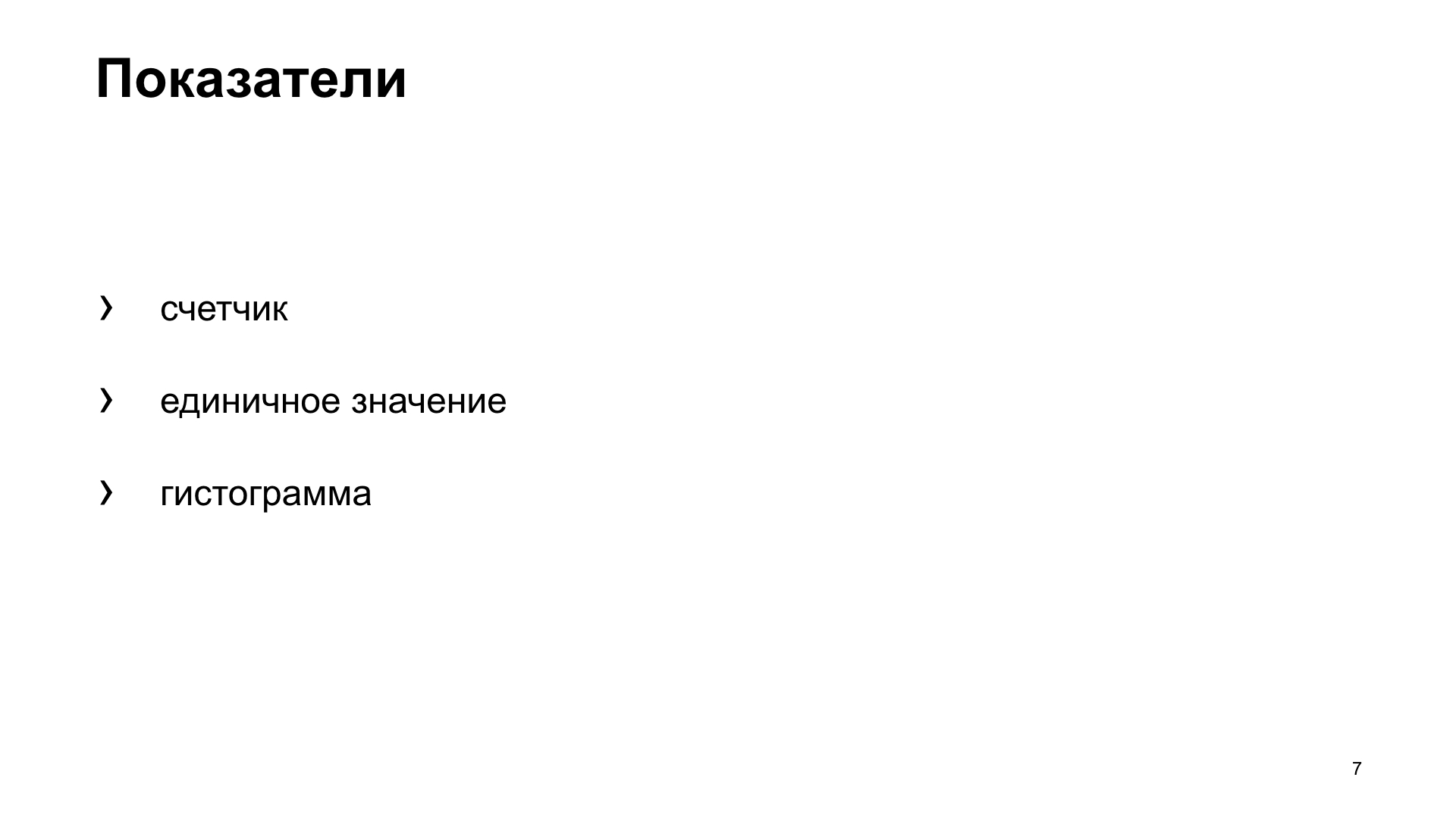 uWSGI в помощь метрикам. Доклад Яндекса - 3