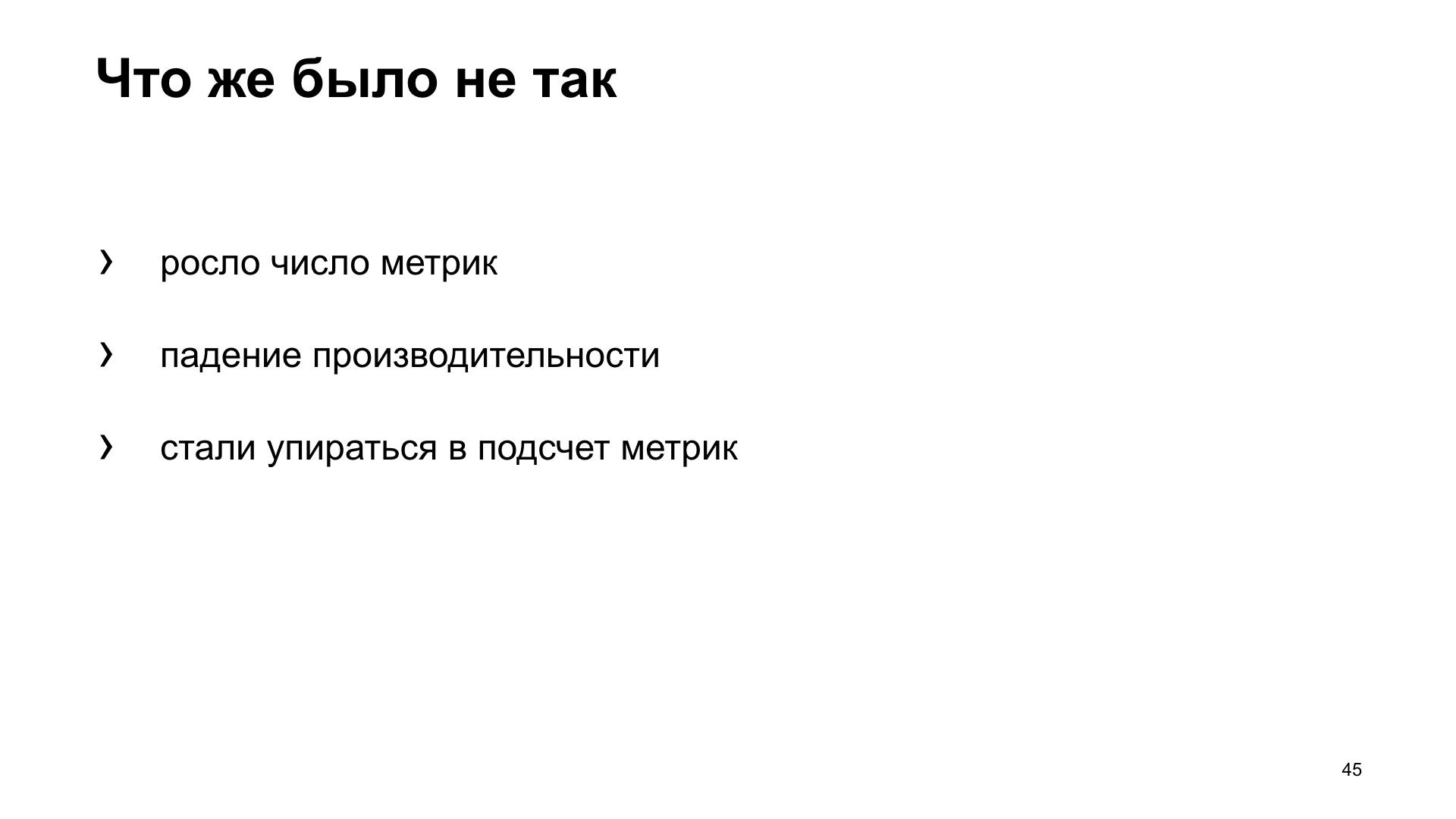 uWSGI в помощь метрикам. Доклад Яндекса - 35