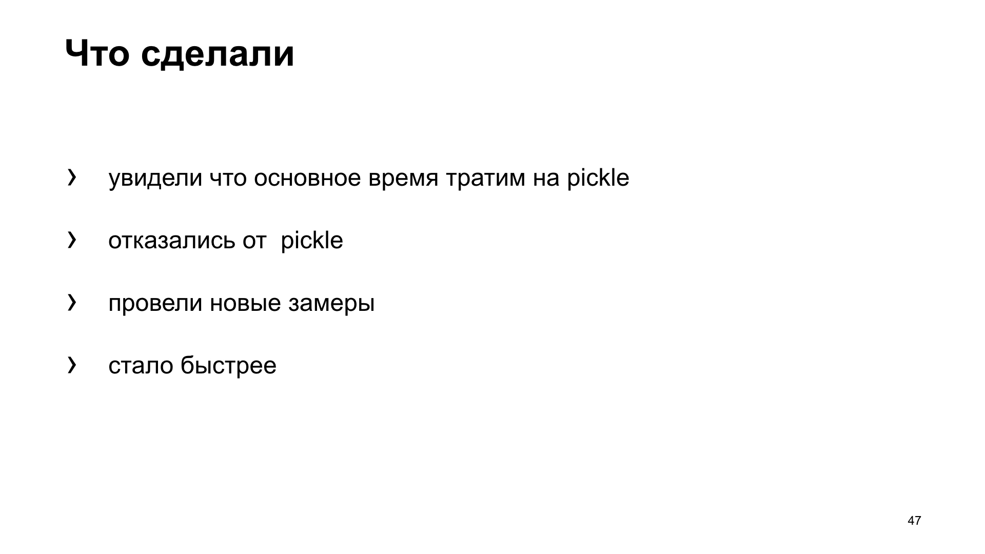 uWSGI в помощь метрикам. Доклад Яндекса - 37