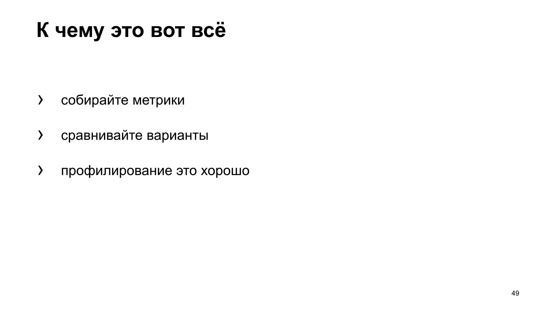 uWSGI в помощь метрикам. Доклад Яндекса - 39