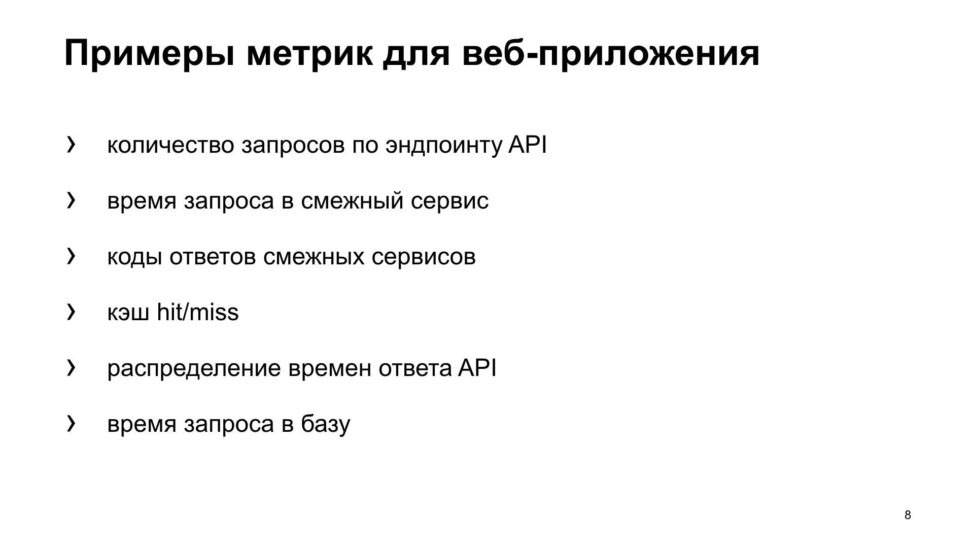 uWSGI в помощь метрикам. Доклад Яндекса - 4