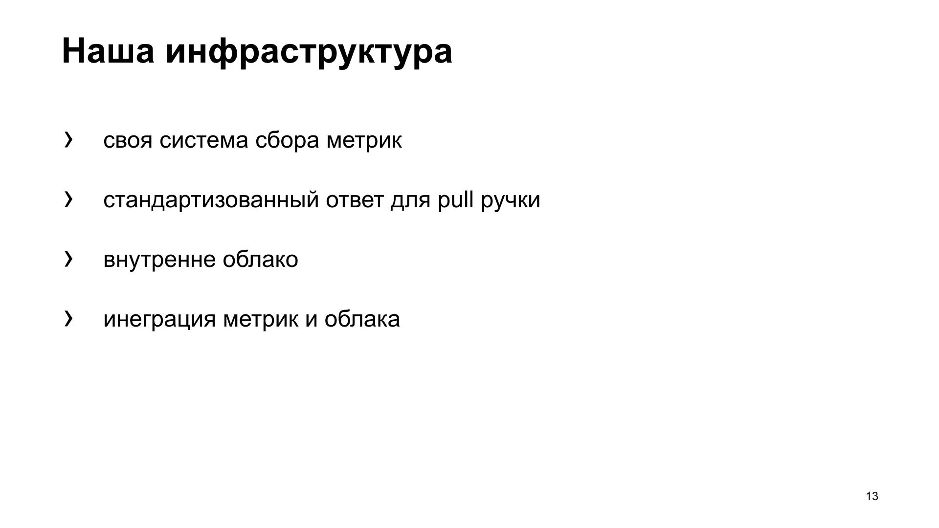 uWSGI в помощь метрикам. Доклад Яндекса - 8