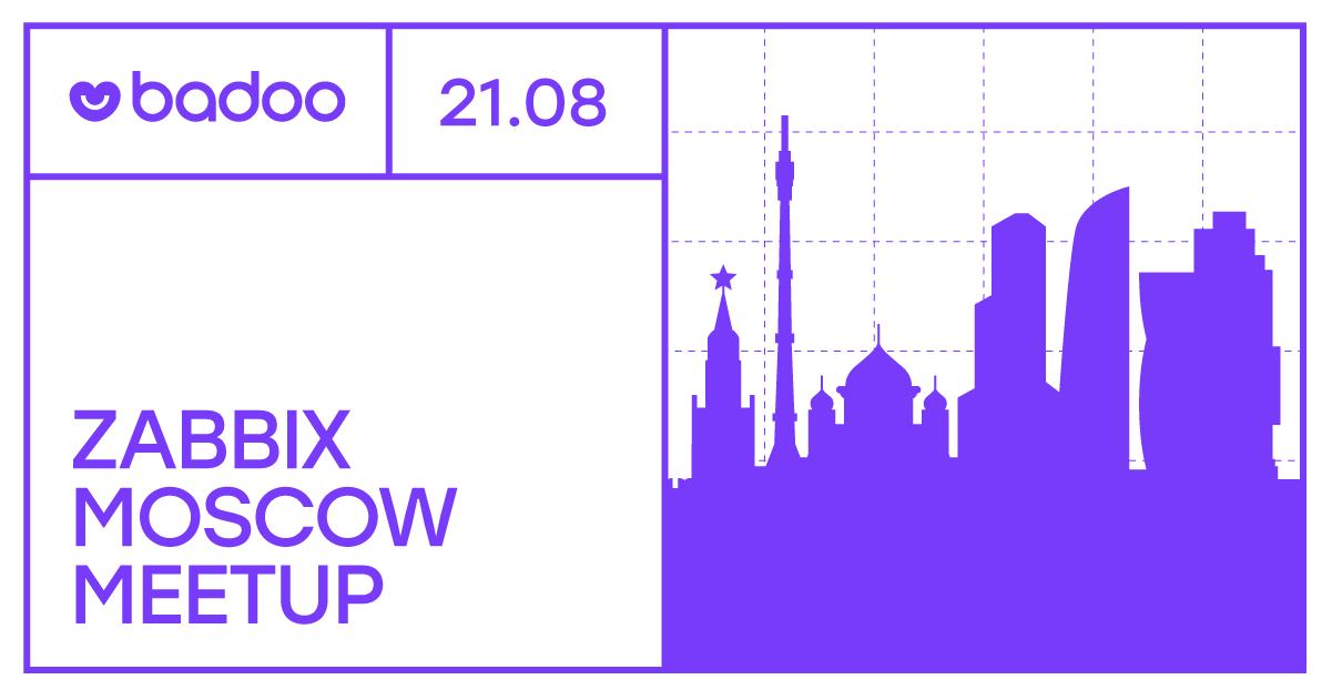 21 августа трансляция Zabbix Moscow Meetup #5 - 1
