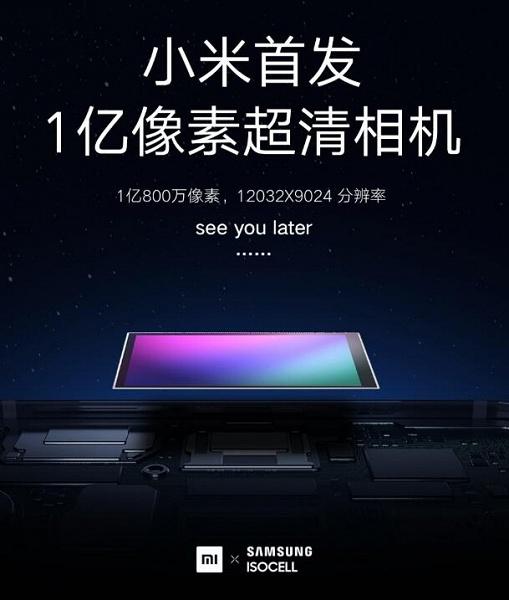 Xiaomi анонсировала смартфон с камерой Samsung разрешением 108 Мп. Скорее всего, это Xiaomi Mi Mix 4