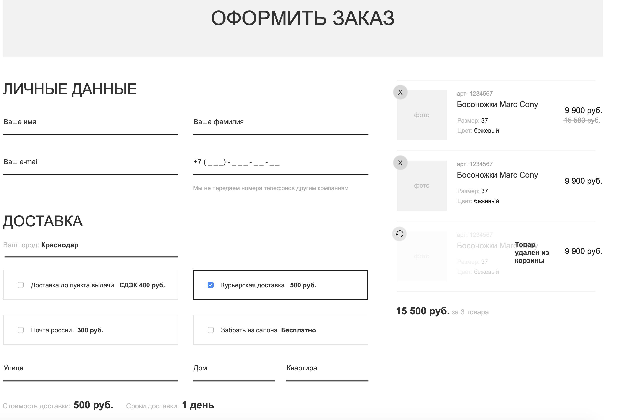 Проектирование интернет-магазина для SEO: (теория + чеклист) - 10