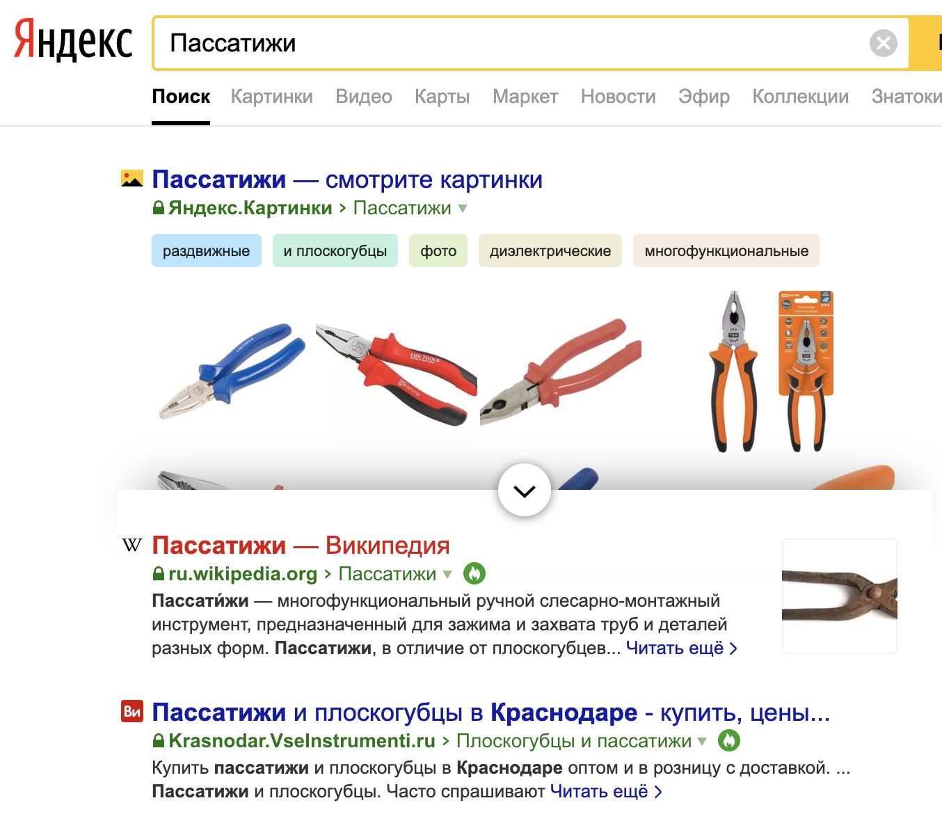 Проектирование интернет-магазина для SEO: (теория + чеклист) - 7