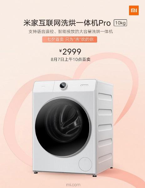 Стиральная машина Xiaomi Mijia Internet Pro поступает в продажу