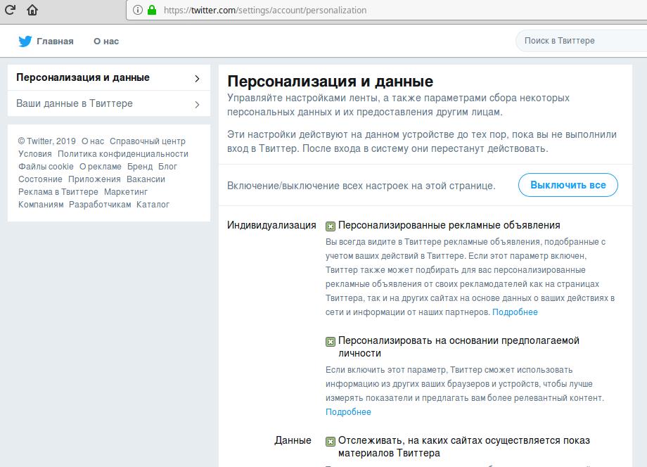 В Twitter официально признались, что использовали данные некоторых пользователей без их разрешения - 2