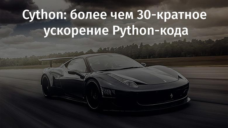 Cython: более чем 30-кратное ускорение Python-кода - 1