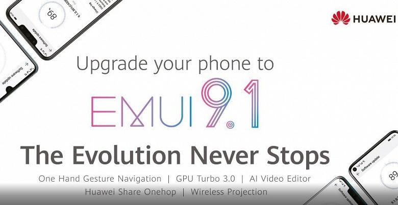 Honor Note 10 получил финальную версию EMUI 9.1