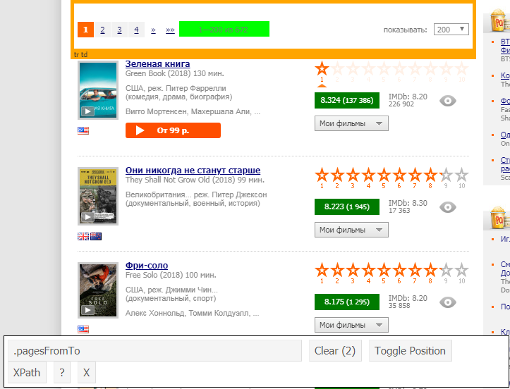 Web scraping с помощью R. Сравнение оценок фильмов на сайтах Кинопоиск и IMDB - 4