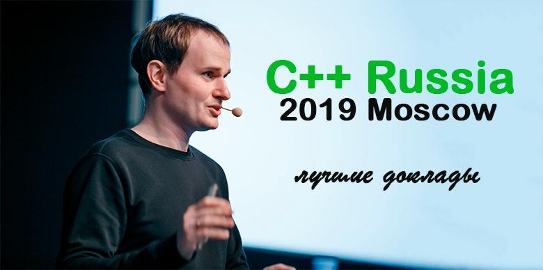 Десятка лучших докладов C++ Russia и плейлист конференции в открытом доступе - 1